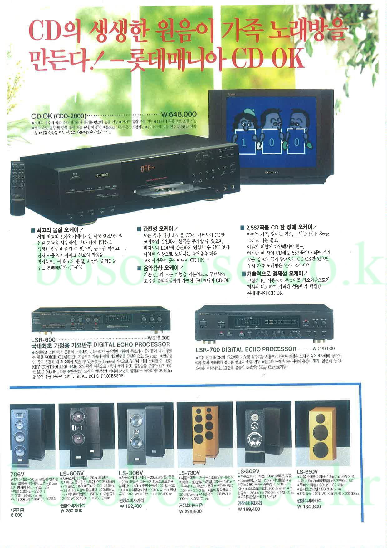 mania-speaker.jpg